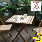 ガーデン テーブル 折りたたみ 木製テーブル 持ち運び 折り畳みテーブル テラス テーブル おしゃれ シンプル コンパクトテーブル 庭 屋外 家具 ガーデニング用品