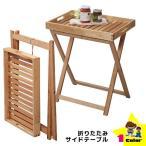 サイドテーブル 折りたたみ 木製テーブル トレーテーブル 折り畳みテーブル ガーデン テーブル テラス テーブル おしゃれ シンプル コンパクトテーブル 庭