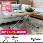 リフトテーブル テーブル ダイニングテーブル サイドテーブル ローテーブル センターテーブル 木製 ナイトテーブル リビングテーブル 昇降式 リフトテーブル