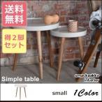 (2脚セット) サイドテーブル(S) ミニテーブル 木製 円卓 テーブル 木製テーブル トレーテーブル 小さいテーブル テーブル おしゃれ シンプル