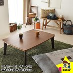 こたつ テーブル ウォールナット 長方形 ローテーブル 幅105cm 薄型ヒーター