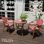テーブル チェア 3点セット ガーデンテーブル ガーデンチェア おしゃれ 室外 北欧 テーブルセット