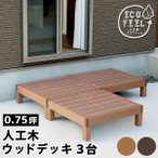 縁台 人工木 ウッドデッキ ecofeel 90×90cm 3台 セット おしゃれ デッキ 樹脂