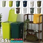 ゴミ箱 45リットル 分別 スリム おしゃれ ふた付き キッチン 屋外 ワンハンドペール 45L