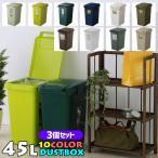 ゴミ箱  3個セット  ごみ箱 連結 ダストボックス 45リットル 分別 スリム おしゃれ ふた付き キッチン 屋外 45L