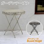 ガーデンテーブル 庭 テーブル おしゃれ エレガント テラステーブル 机 ブランティーク アイアンテーブル70