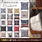 ショッピングクッション クッション 45×45cm アメリカンクッション 正方形 スクエア 星条旗 インテリア雑貨 USAアメリカン パリ PARI カフェ座布団 メッセージ クッション
