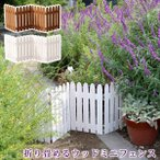 フェンス 外構 花壇フェンス 木製 ミニフェンス 1枚組 おしゃれ diy ガーデンファニチャー