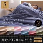 ショッピングカバー 布団カバー 3点セット シングル ポリエステル ホテルタイプ ベッド用 (ホテルタイプ 布団カバー3点セット ベッド用 シングル)