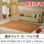 温水暖房システム ぽかぽかくん 温水マット カーペット型 Lサイズ (183 x 240) DOS-CP1800 送料無料