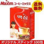 東西食品 Maxim マキシム オリジナル コーヒーミックス スティック 100包