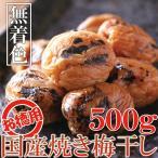 ショッピング梅 無着色国産焼き梅干しどっさり500g (お徳用)