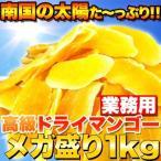 (送料無料) 業務用 高級ドライマンゴーメガ盛り1kg 常温商品