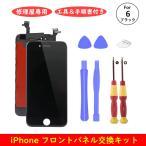 iphone6 液晶パネル交換キット アイフォン6 フロントパネル交換 取り付け工具セット付 ip6lcd