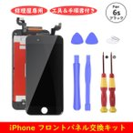 iphone6s フロントパネル 液晶 黒/白 パネル交換キット アイフォン6s 取り付け工具セット 交換手順書付き