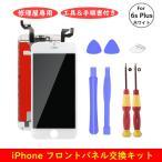 iphone6s plus フロントパネル 白/黒 液晶パネル交換キット アイフォン6s plus 取り付け工具セット 交換手順書付