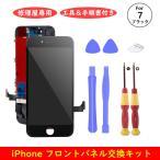 iphone7 液晶パネル交換キット アイフォン7 フロントパネル交換 取り付け工具セット付 ip7lcd