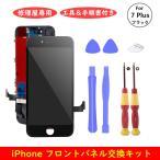 iphone7 Plus フロントパネル 黒/白 液晶パネル交換キット アイフォン7plus 取り付け工具セット 交換手順書付