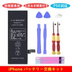 iphoneバッテリー交換キット アイフォンバッテリー交換  iphone5s iphone5 iphone5c iphone SE iphone6取付工具 手順書 PSE認証