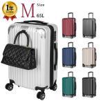スーツケース キャリーバッグ キャリーケース 超軽量 静音 ダブルキャスター 耐衝撃 360度回転 TSAローク搭載 旅行 ビジネス 出張 7色 M サイズ 65L