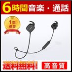 ワイヤレスイヤホン  iPhone x Bluetooth イヤフォン 高音質 ハンズフリー通話 QCY QY12 Smagen
