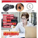 【本体わずか3gなのに、驚きの約6H再生】 Smagen kelodo Bluetooth 4.1 イヤホンマイク ワイヤレスイヤホン 片耳タイプ ヘッドセット skm1