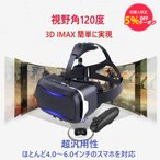 VR ゴーグル 3Dメガネ VR リモコン・ヘッドバン...