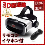 VR vr iphone X  ゴーグルVR 3D VR iPhone10 iPhone8 plus iPhone7 ヘッドセット 軽量 超3D映像効果 視野角調節 近視対応 4.0~6.3インチスマホ対応