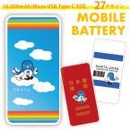 うなりくん モバイルバッテリー 10000mAh ゆるキャラ  成田市 スマホ 充電器 電子タバコ iPhoneXR iPhoneXS/X iphone8 xperia galaxy type-c タイプC ギフト