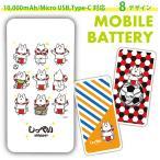 しっぺい モバイルバッテリー 10000mAh iPhone Galaxy Xperia AQUOS ARROWS iPhone11 Pro Max android type-c ギフト ゆるキャラ スマホ 電子タバコ 充電器