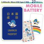 うなりくん モバイルバッテリー 4000mAh ゆるキャラ  成田市 スマホ 充電器 軽量 iPhoneXR iPhoneXS/X iphone8 xperia galaxy type-c タイプC ギフト