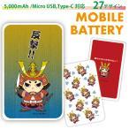 今川さん モバイルバッテリー 4000mAh スマホ 充電器 軽量 iPhone Galaxy Xperia AQUOS ARROWS iPhone11 Pro Max SO-03L Huawei type-c ギフト ゆるキャラ