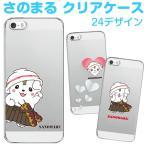 スマホケース 全機種対応 ゆるキャラ さのまる サノマル  栃木県 佐野市 ハードケース  xperia SO-03J SOV35 602SO iphone8 iPhone7