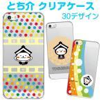 とち介 スマホケース 多機種対応 ゆるキャラ tochisuke ハードケース iPhone Galaxy Xperia AQUOS ARROWS iPhone11 Pro Max SO-03L SOV40 Android iPhone12