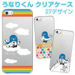 うなりくん スマホケース 全機種対応 ゆるキャラ  成田市  ハードケース iPhone  xperia SO-03K SOV37 iPhoneXR iPhoneXS Max iphone8 iPhone7