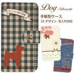 スマホケース 全機種対応 手帳型 dog 犬 ワンちゃん xperia SO-04J SO-01K SO-02K SOV36 iPhoneX iPhone8 iphone7 iPhone6s
