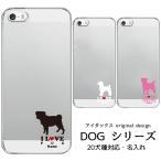 スマホケース 全機種対応 犬 名入れ  xperia SO-03J SOV35 602SO iPhoneX iphone8 iPhone7Plus  スマホ ケース チワワ ダックスフンド トイプードル パグ 柴犬