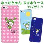 ふっかちゃん スマホケース 全機種対応 ゆるキャラ ハードケース iPhone xperia SO-03K SOV37 iPhoneXR iPhoneXS Max iphone8 iPhone7
