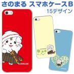 スマホケース 全機種対応 ゆるキャラ さのまる サノマル  栃木県 佐野市 ハードケース  xperia SO-03J SOV35 602SO iphone8 iPhone7Plus