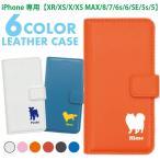 スマホケース iPhone8 iPhone7 iPhone6/6s 専用 手帳型 dog 犬 ワンちゃん  iphone6s iPhone6s