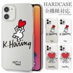 全機種対応 iPhone Galaxy Xperia AQUOSPHONE スマホ キースヘリング デザイン おしゃれ デザイン トレンド 可愛い