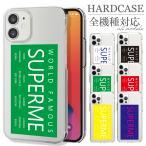 全機種対応 スマホ ケース iPhone Galaxy Xperia AQUOSPHONE ボック スロゴ Superme 寒冷沙 デザイン パロディ Supreme Supreme好き必見