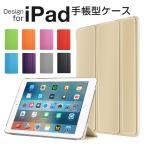 iPad ケース iPad 保護フィルム タッチペン iPad Air1/2 カバー アイパッド エアー ケース iPad 2018 2017 9.7 ケース A1893 A1954 A1822 A1823