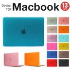 Macbook Air 13 ケース Macbook Pro Retina 13/15 カバー 透明シェルケース ハードケース 上質スクラブ表面 完全カード 全13色