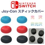 Nintendo Switch Joy-Con スティック用カバー Nintendo Switch スティック専用カバー 任天堂スイッチ Joy-Con コントローラー用 スティックカバー 2個セット