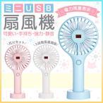 ハンディ 扇風機-商品画像