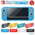 液晶保護フィルム付き Nintendo Switch Lite 保護ケース 耐衝撃 ニンテンドースイッチライト ケース シリコンカバー 保護フィルム 3色選択可能