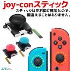 任天堂スイッチ JOY-CON スティック 修理パーツ ジョイコン Nintendo Switch ジョイコン コントローラー スティック Joy-con 修理キット 1個セット