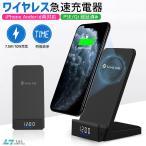 ワイヤレス充電器 Qi 充電 スタンド iPhone 11 充電器 ワイヤレス Qi 無線チャージャー iPhone 11 Pro 5W 7.5W 10W 出力 PSE Qi 認証済み 無線充電
