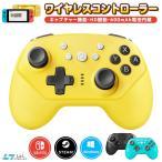 任天堂 スイッチ コントローラー Nintendo Switch Pro コントローラー ワイヤレス Switch コントローラー PS3 ゲーム用 ジャイロセンサー HD振動 TURBO機能 6軸